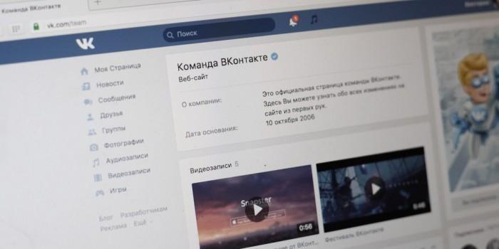 """У """"ВКонтакте"""" появится виртуальный оператор связи"""