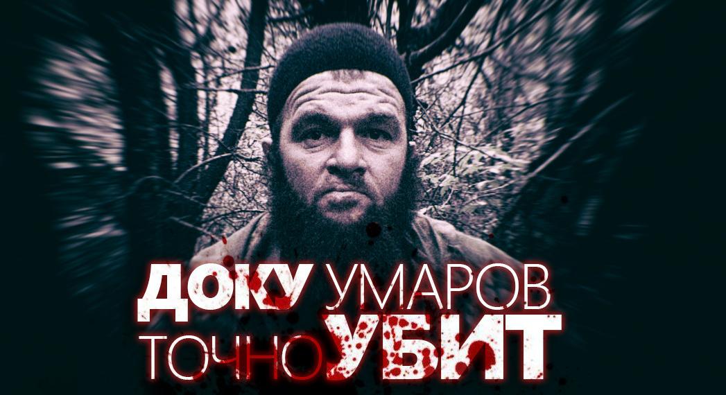 ОФИЦИАЛЬНО: Доку Умаров убит