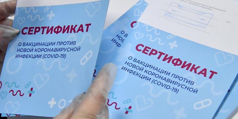 Полицейские в Москве изъяли 700 поддельных сертификатов о вакцинации