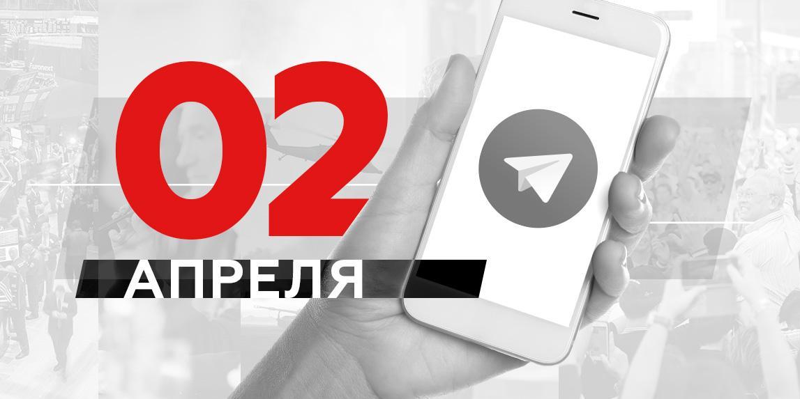 Что пишут в Телеграме: 2 апреля