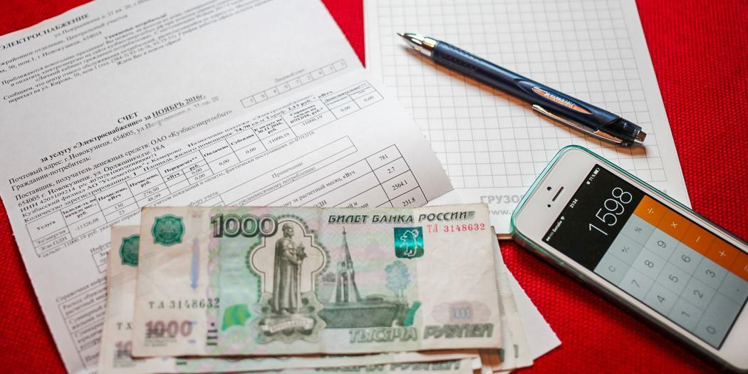 В России отменили штрафы за долги по ЖКХ