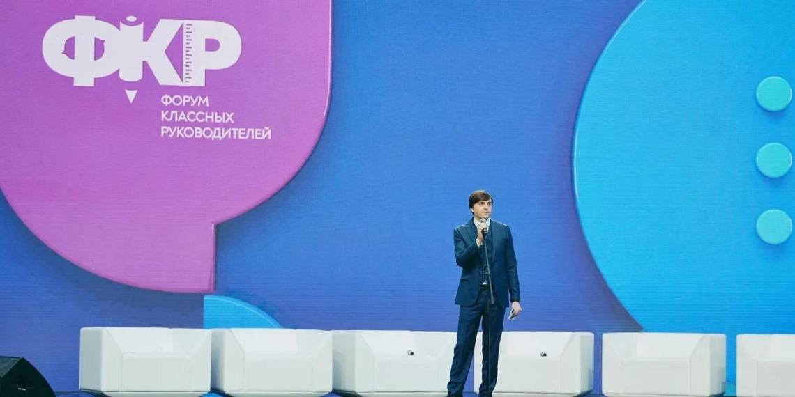 В Москве открылся Первый Всероссийский форум классных руководителей