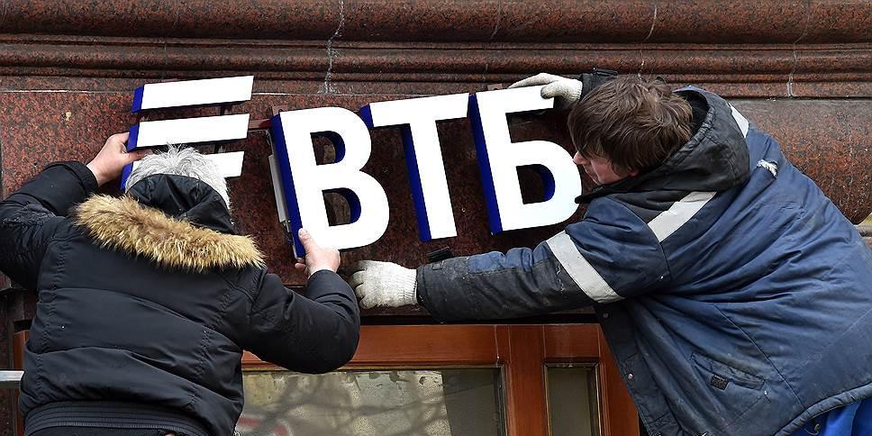 """Убытки ВТБ от потери украинской """"дочки"""" превысили 17 млрд рублей"""