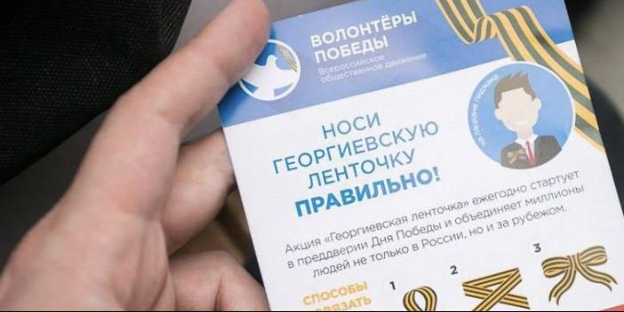 Волонтеры будут раздавать памятки с правилами ношения георгиевских ленточек
