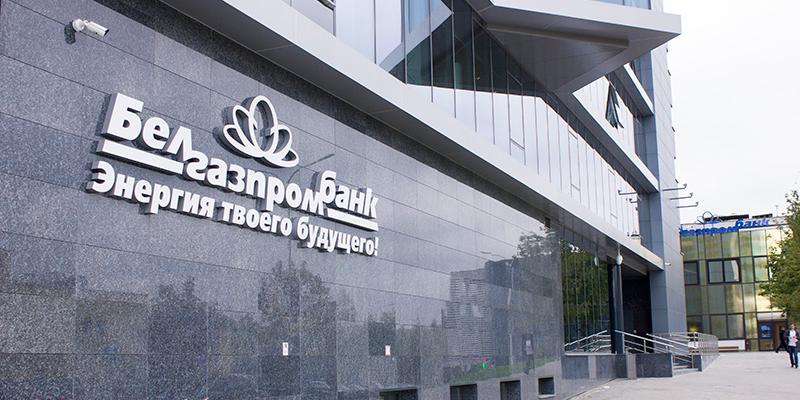"""""""Газпром"""" вывел почти все деньги из Белоруссии"""