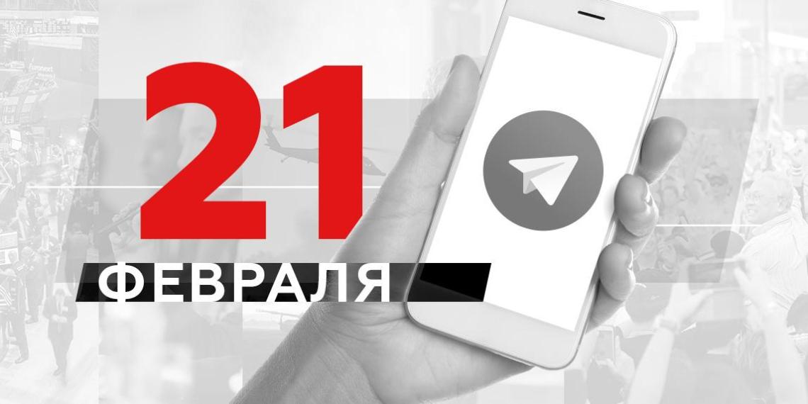 Что пишут в Телеграме: 21 февраля