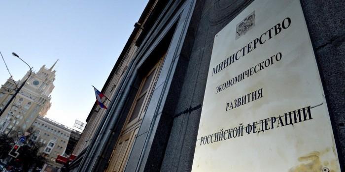 В МЭР подсчитали ущерб для России от ассоциации Украины с ЕС