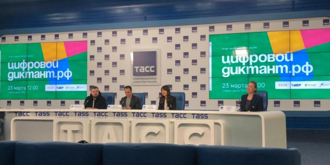 """В России стартовал """"Цифровой диктант — 2021"""""""