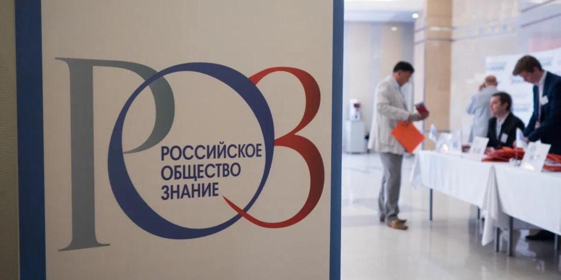 """Перезапуск общества """"Знание"""" позволит создать в России новую высокотехнологичную образовательную платформу"""