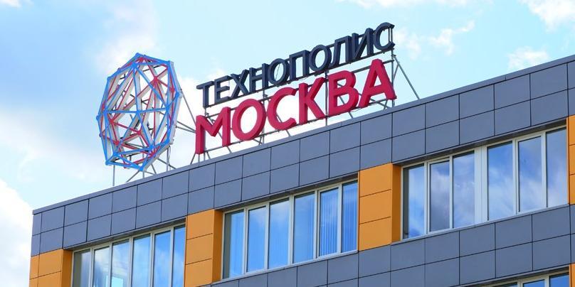 """Технополис """"Москва"""" вступил во Всемирную организацию свободных зон"""