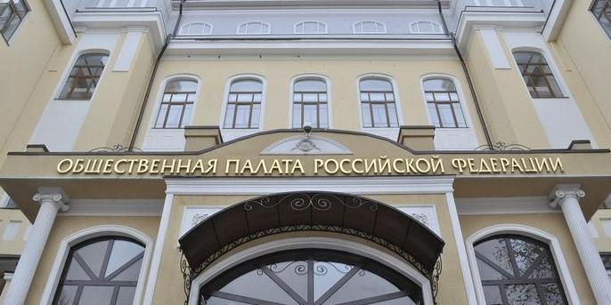 Стартовал конкурс по отбору новых 43 членов Общественной палаты