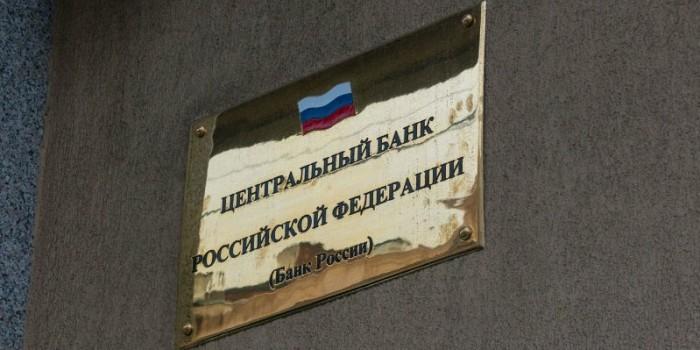 Следственный комитет изъял документы из московского офиса Центробанка