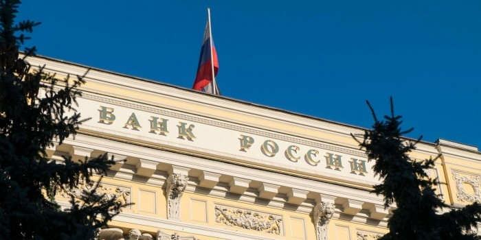 Генпрокуратура проверяет работу Центробанка России