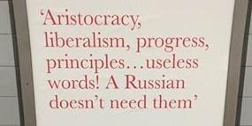 """""""Либерализм, прогресс... Русскому они не нужны"""": в Лондоне появились постеры с искаженной цитатой Тургенева"""
