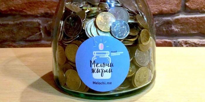 В Москве стартовал благотворительный проект по сбору мелочи