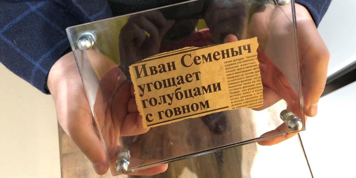 """Интернет-мем про """"голубцы с говном"""" продали за 100 тысяч рублей"""