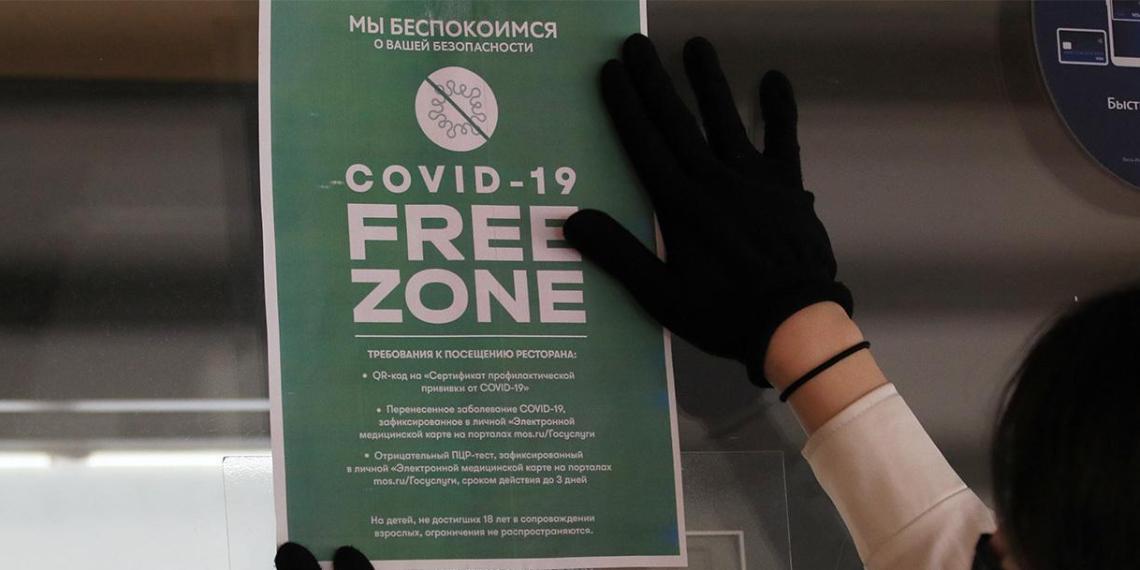Сервис для получения QR-кодов для посещения ресторанов заработал в Москве
