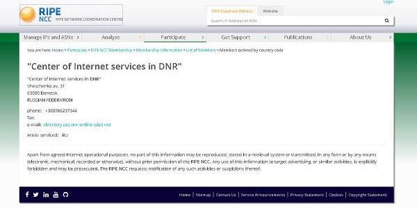 Европейский реестр IP-адресов признал ДНР и назвал её Россией