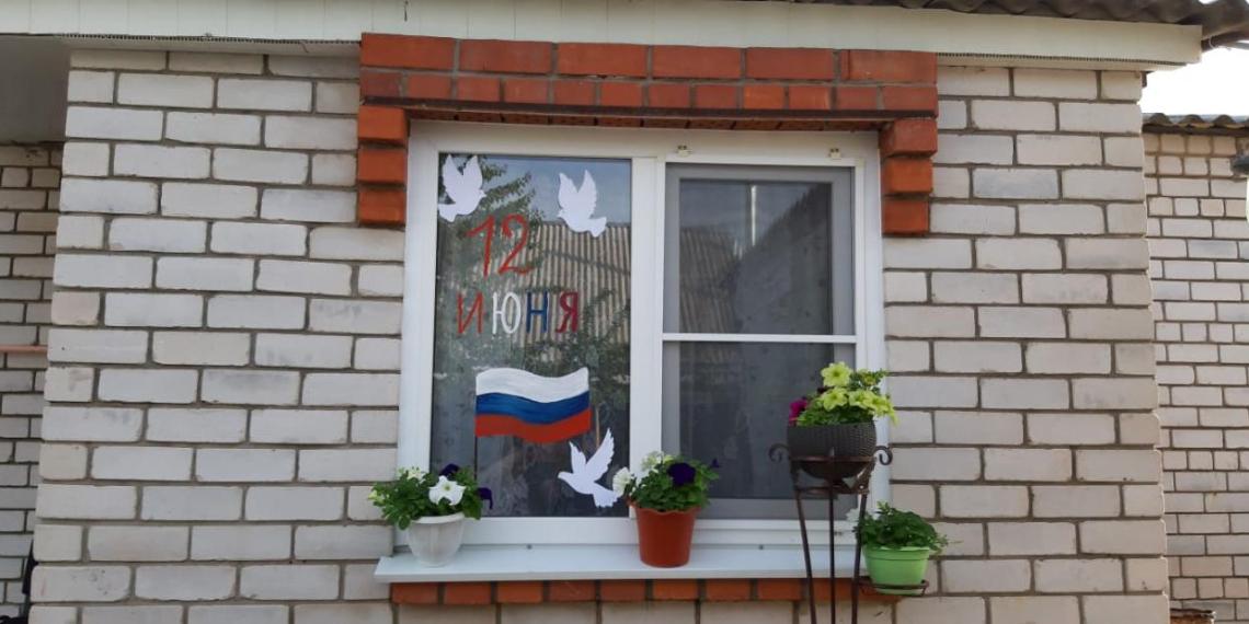 #ОкнаРоссии: как отмечается День России при самоизоляции