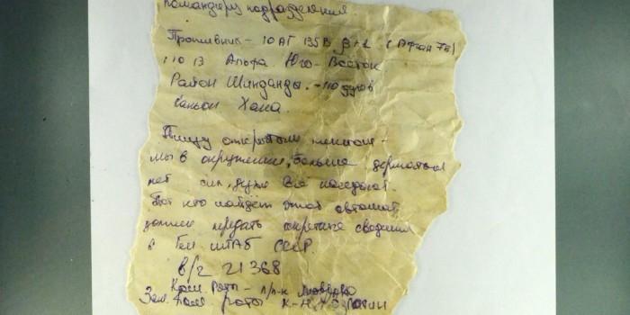 В Приднестровье в АК-47 нашли записку от попавшего в окружение в Афганистане советского офицера