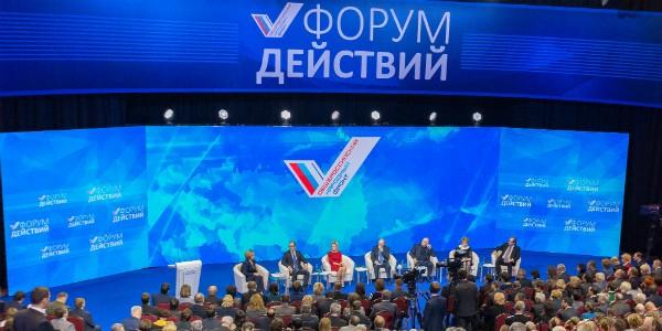 """В Ялте стартует """"Форум действий. Крым"""""""