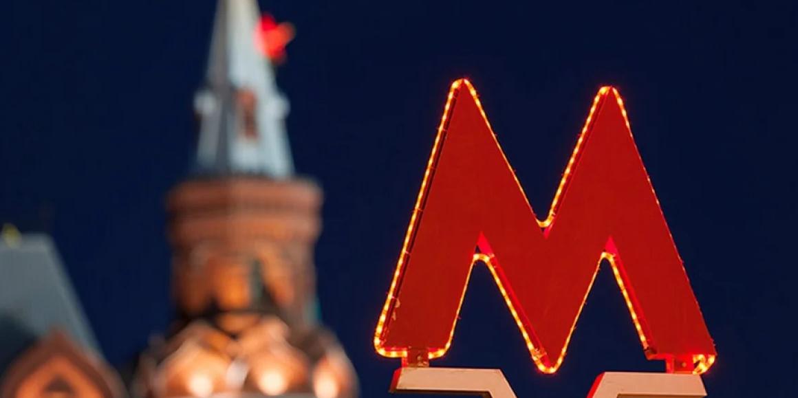 К 2024 году в Москве появится 25 новых станций метро
