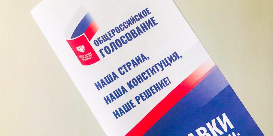 ЦИК утвердил результаты голосования по поправкам в Конституцию