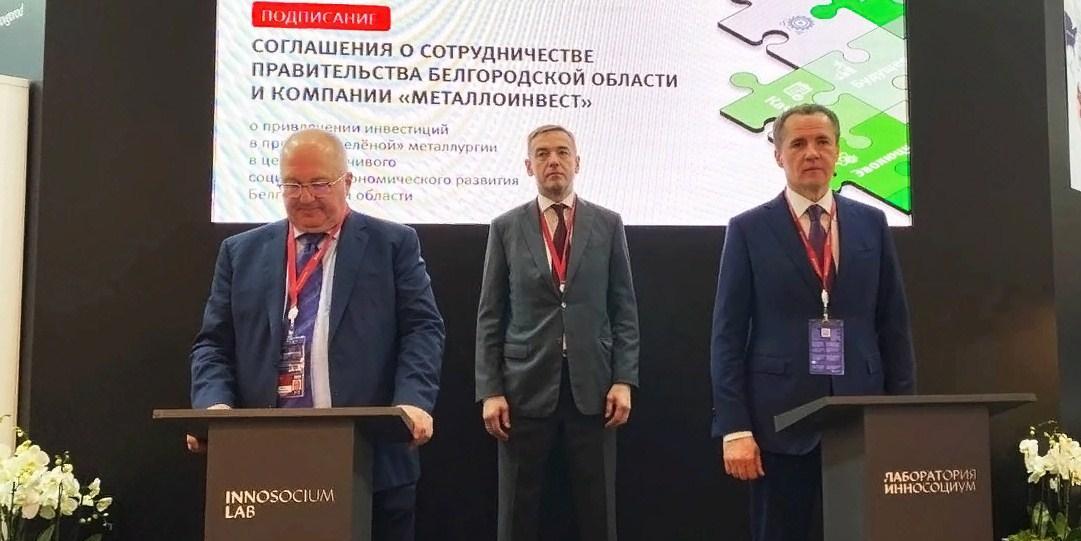 Белгородская область подпишет на ПМЭФ соглашения на сумму более 400 млрд рублей