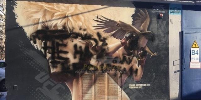 В Челябинске испортили граффити, посвященное Хабибу Нурмагомедову