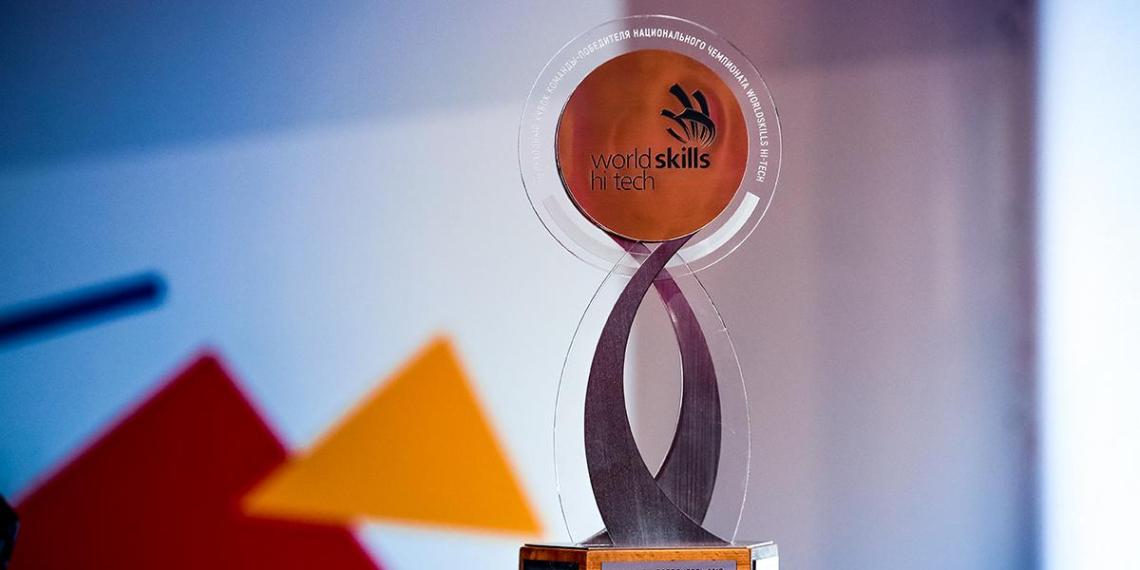 Национальный чемпионат WorldSkills Hi-Tech станет евразийским