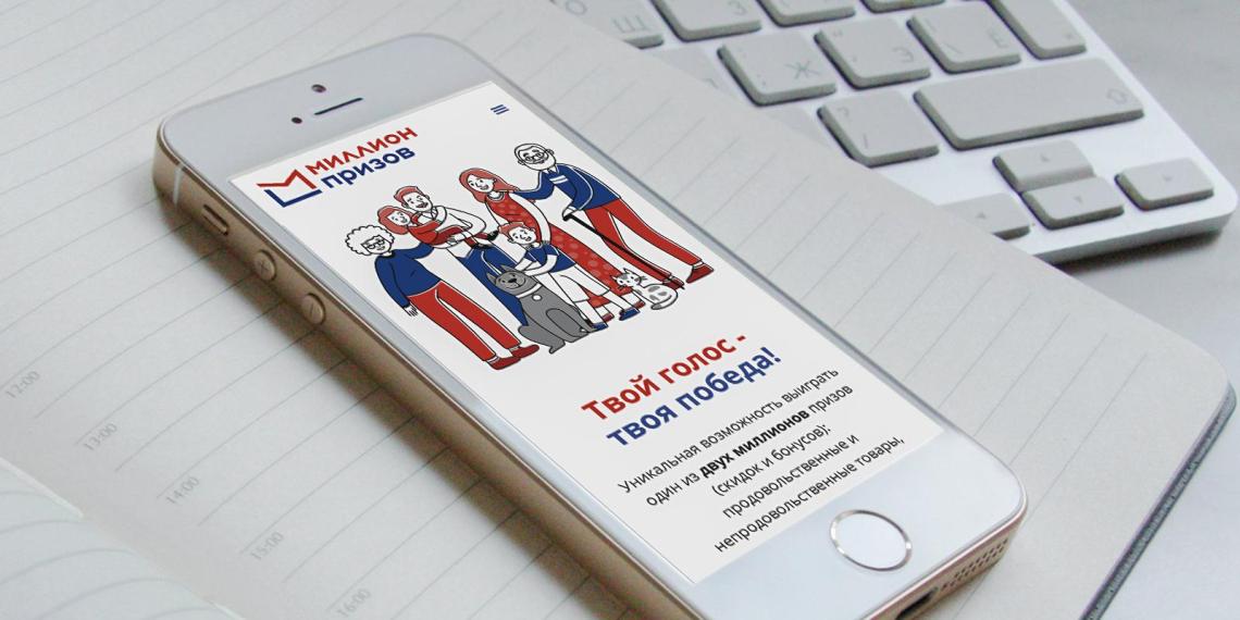 """Москвичи смогут потратить баллы по программе """"Миллион призов"""" на благотворительность"""