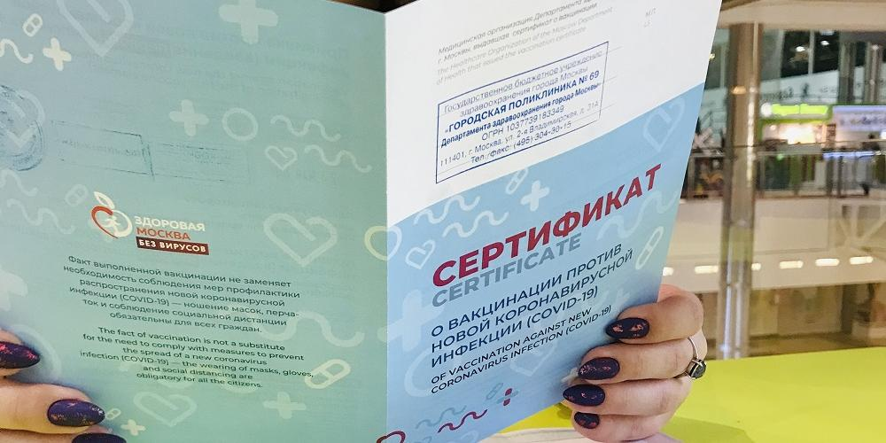 Москва увеличила темпы вакцинации в три раза