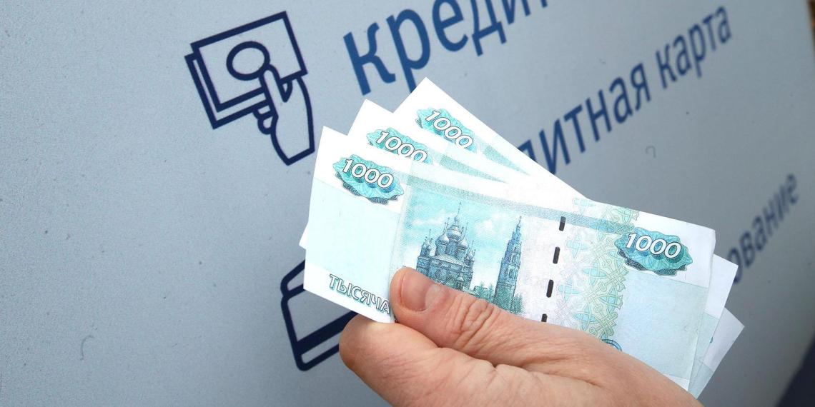 Долги россиян по кредитам превысили 1 триллион рублей