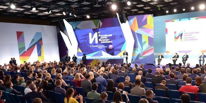 Институт развития интернета анонсировал серию отраслевых интернет-форумов