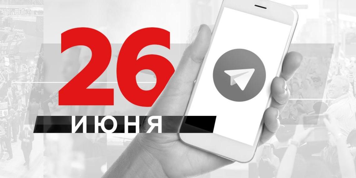 Что пишут в Телеграме: 26 июня