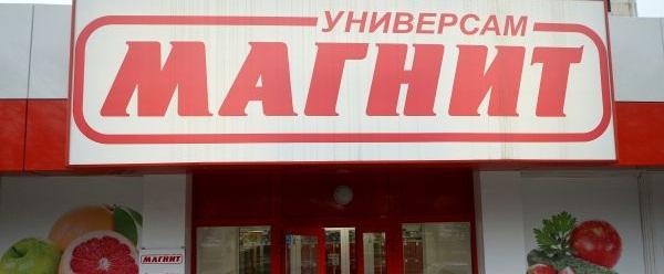 В Кронштадте закрыт магазин «Магнит», где произошел инцидент с блокадницей