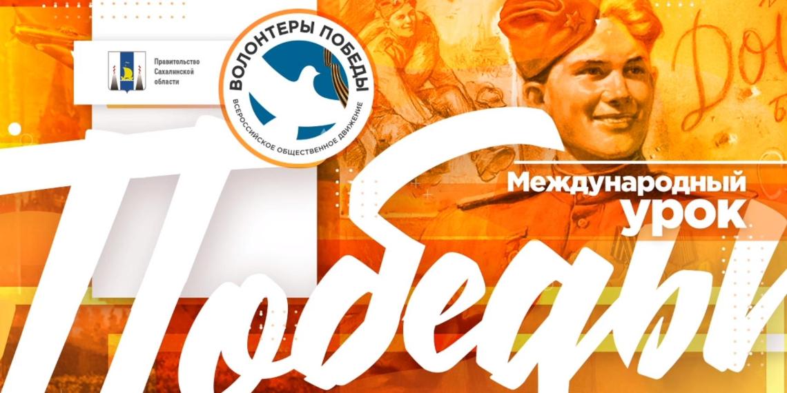 Волонтеры и губернатор Сахалинского области провели интерактивный Урок Победы