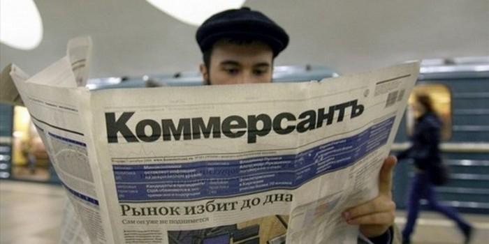 """Сотрудники ИД """"Коммерсантъ"""" сообщили о закрытии еженедельников """"Власть"""" и """"Деньги"""""""