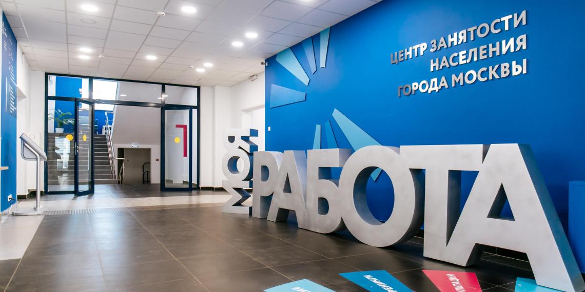 Безработица в Москве упала в три раза за полгода
