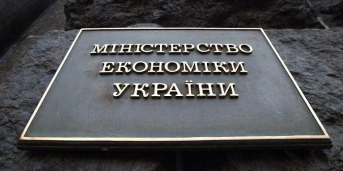 МЭР Украины оценило потери от ограничений в торговле с РФ почти в $100 млрд