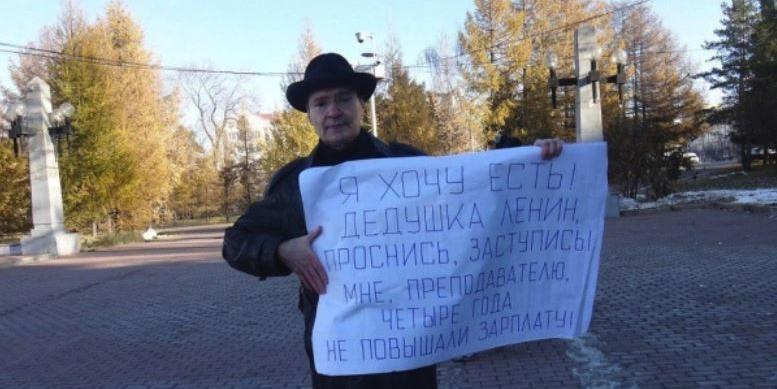 В Челябинске будут судить пожаловавшегося на низкие зарплаты преподавателя
