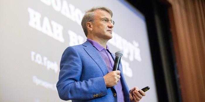 Греф дал прогноз курса рубля