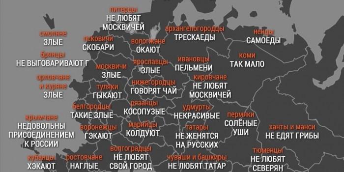 Рязанцы - косопузые, адыги не едят рыбу: в сети появилась карта стереотипов о жителях регионов