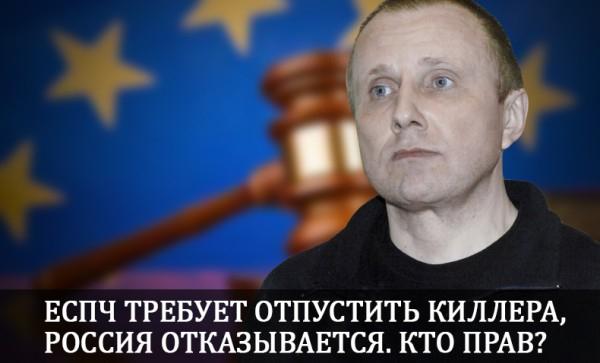 Европейский суд по правам ЮКОСа