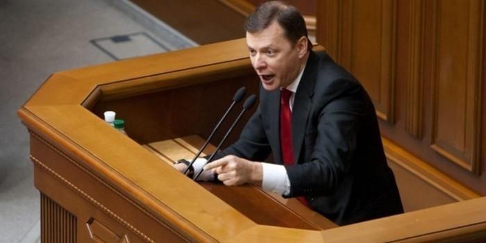 Ляшко внес законопроект в Раду о национализации российского имущества