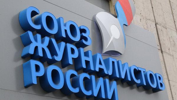 Союз журналистов РФ считает, что запрет российских СМИ на Украине лишь углубит раскол