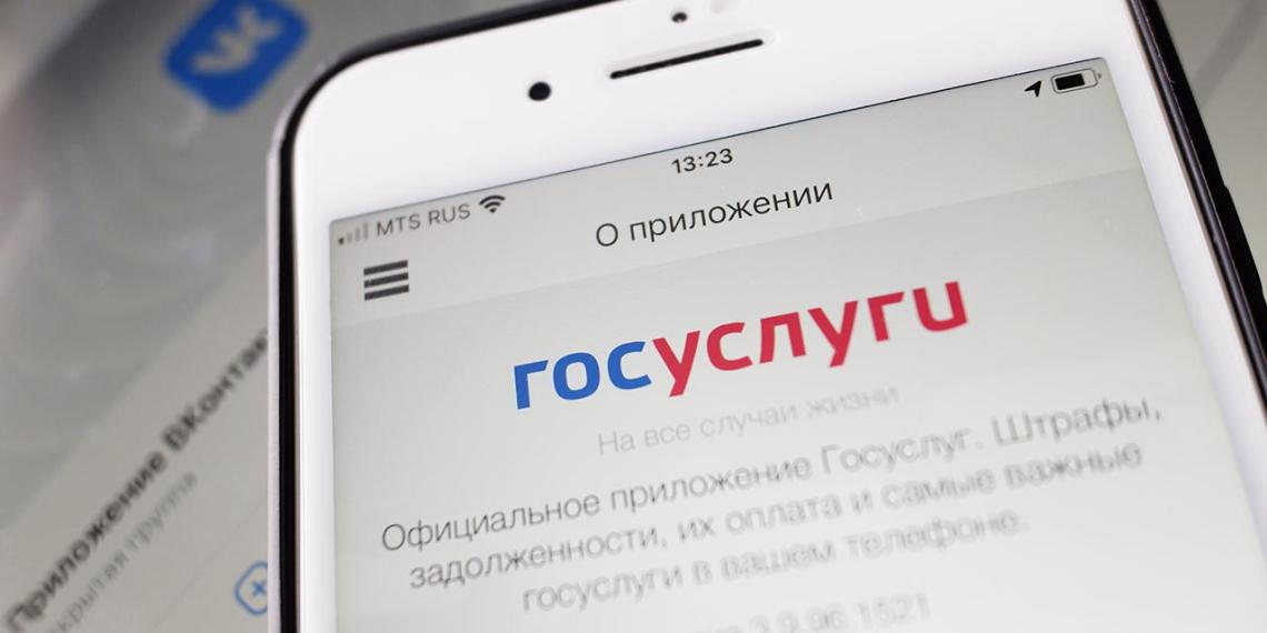 """Россиян будут автоматически регистрировать на """"Госуслугах"""" при обращении в госорганы"""