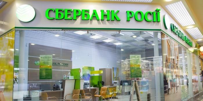 В Киеве рассказали, какими будут санкции против российских банков