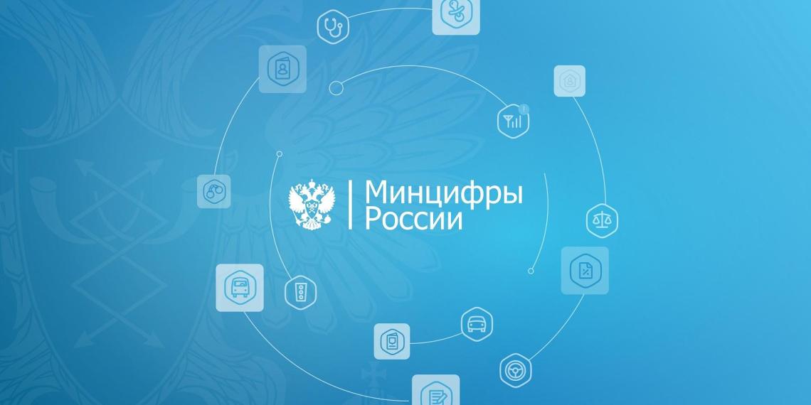 Минцифры сделает российские поисковики более доступными