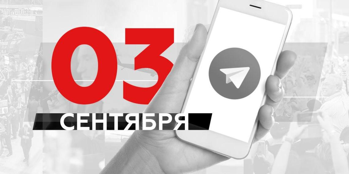 Речь Ефремова в суде, газификация России, переговоры немцев и поляков о Навальном: о чем пишут в Телеграме 3 сентября
